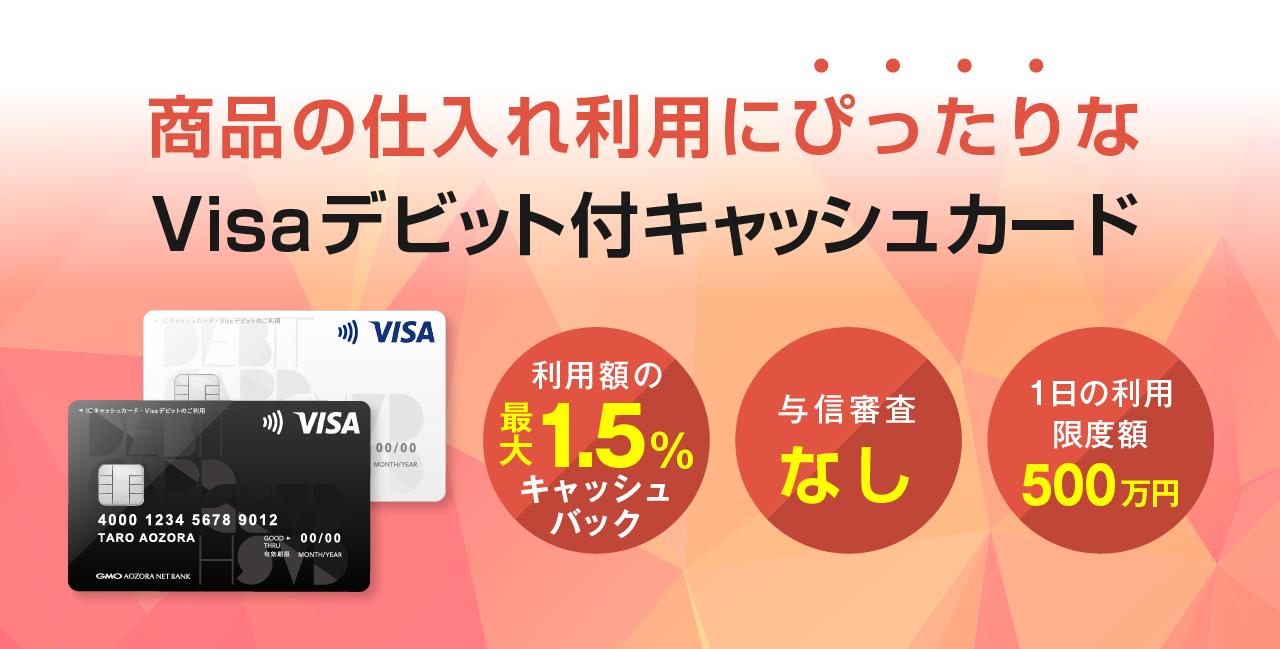解約 Visa デビット