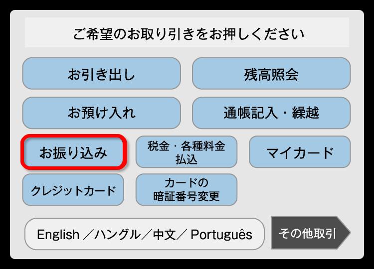 銀行 atm 三菱 ufj 東京