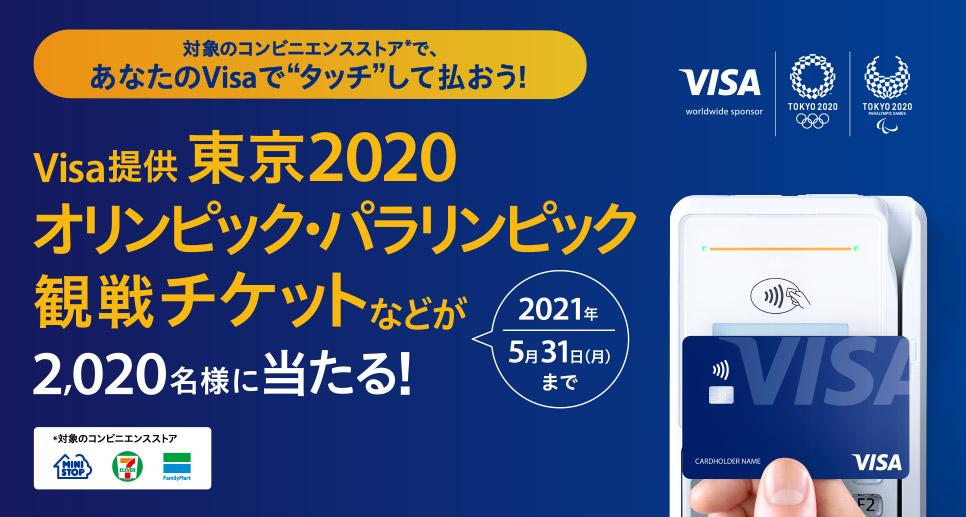 Visa タッチ 決済 コンビニ